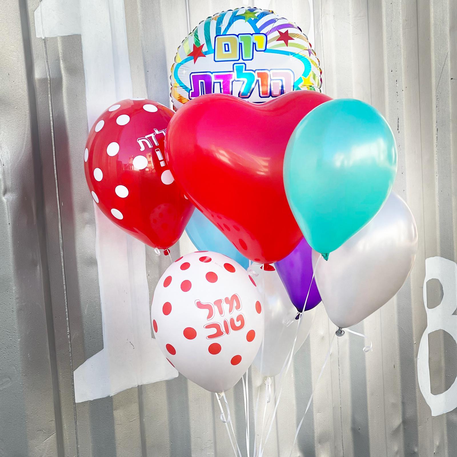 זר בלוני יום הולדת